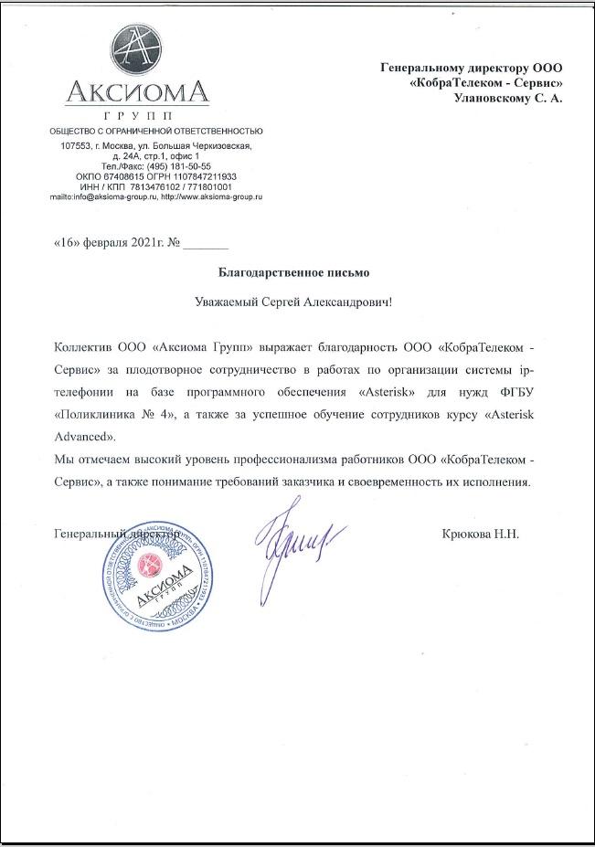 Благодарность за внедрение IP АТС Asterisk ПОликлиника Управления делами Президента г.Москва