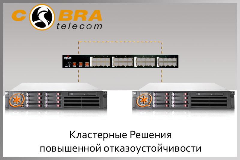 IP АТС на базе кластера